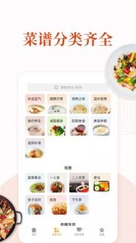 家常菜 5.1.3图 3