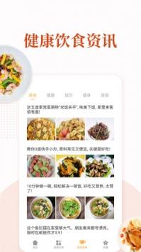 家常菜 5.1.3图 4