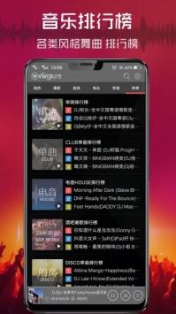 清风DJ 2.3.2图 3