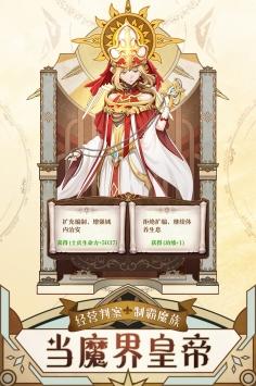 魔王与神锤截图4