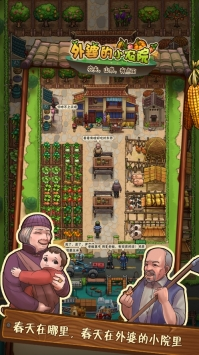 外婆的小农院截图1