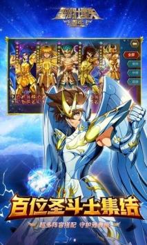 圣斗士星矢重生腾讯版截图2