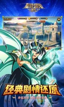 圣斗士星矢重生腾讯版截图3