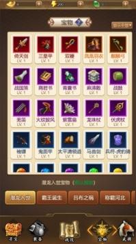 三国之曹操传 1.0图 4