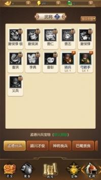 三国之曹操传 1.0图 5
