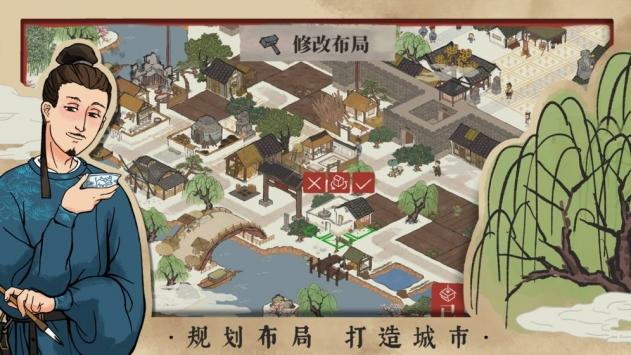 江南百景图游戏下载截图4