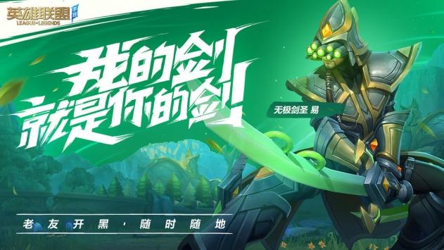 英雄联盟手游腾讯版3