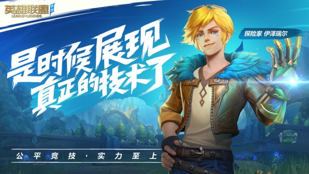 英雄联盟手游腾讯版5