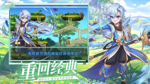 枫之勇者ios版2