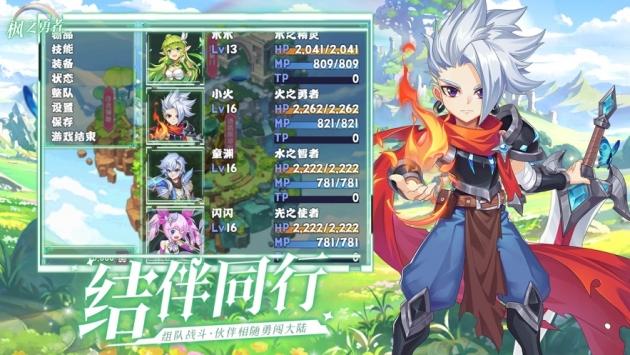 枫之勇者ios版4