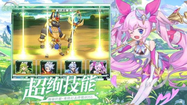 枫之勇者ios版5