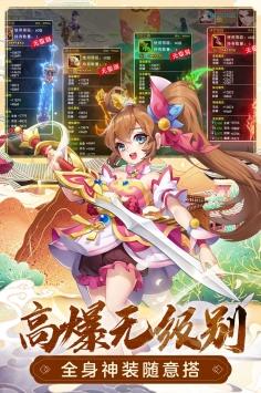 萌幻西游九游版2