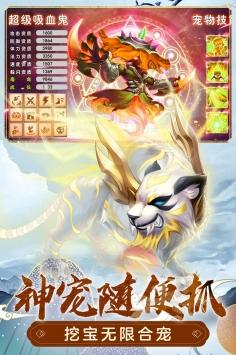 萌幻西游九游版3