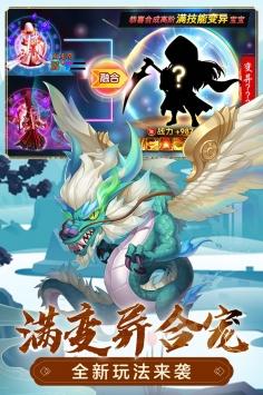 萌幻西游九游版4