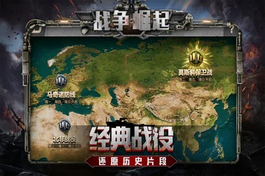 战争崛起ios版截图1