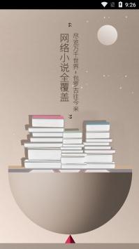 幻月书院截图3
