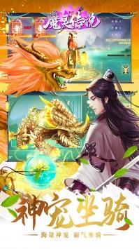 魔灵传说果盘版3