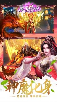 魔灵传说果盘版5