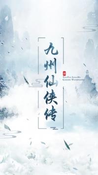 九州仙剑传安卓版1