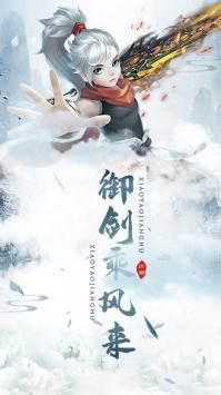九州仙剑传安卓版2