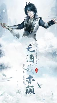 九州仙剑传安卓版4