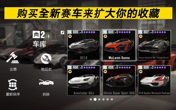 CSR赛车2截图2