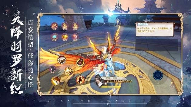 剑与长生ios版3