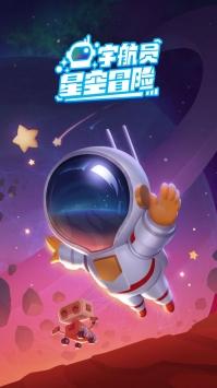 宇航员星空冒险截图1