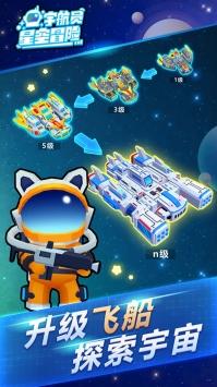 宇航员星空冒险截图3