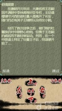 大唐伏魔录_西域风云  v1.0.1截图3