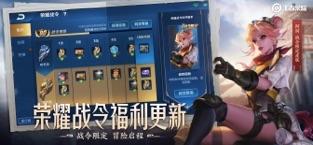 王者荣耀ios版截图3