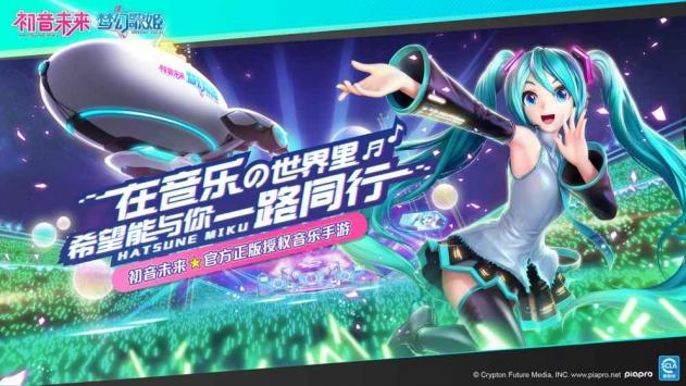 初音未来:梦幻歌姬截图3