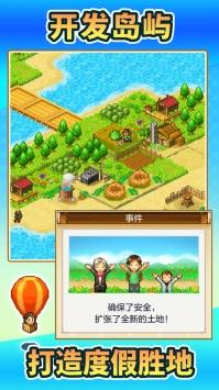 开拓神秘岛iOS版截图3