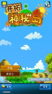 开拓神秘岛iOS版截图5
