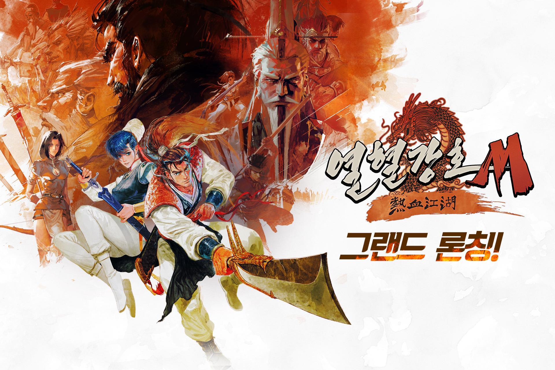 热血江湖M游戏图片欣赏