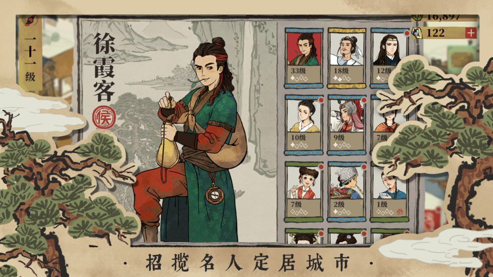 江南百景图游戏截图2