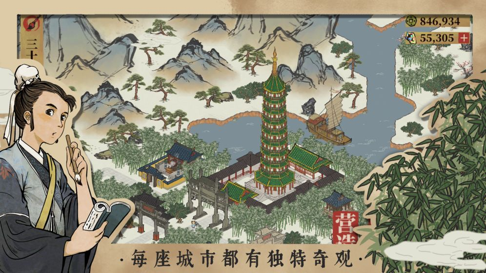 江南百景图游戏截图3