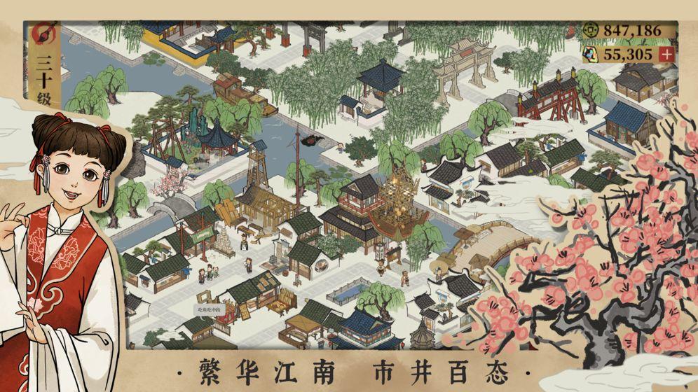 江南百景图游戏截图4