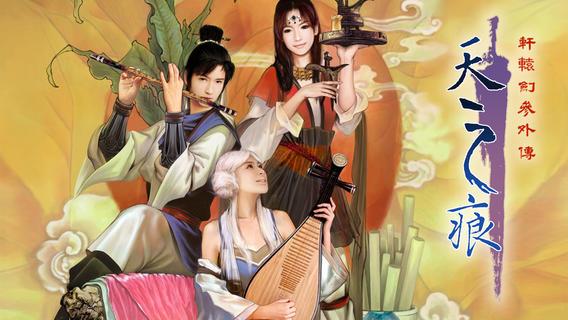 轩辕剑3外传天之痕游戏图片欣赏