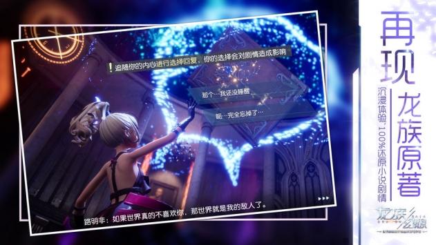 龙族幻想截图2
