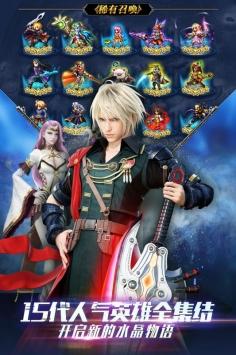 最终幻想:勇气启示录国服截图2