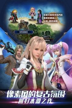 最终幻想:勇气启示录国服截图3
