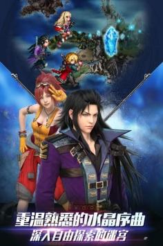 最终幻想:勇气启示录国服截图5