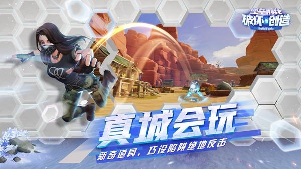 堡垒前线:破坏与创造ios版3