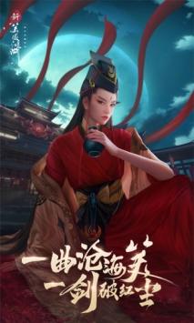 新笑傲江湖腾讯版截图1