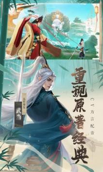 新笑傲江湖腾讯版截图2