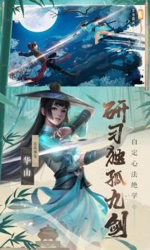 新笑傲江湖腾讯版截图3