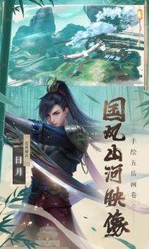 新笑傲江湖腾讯版截图4