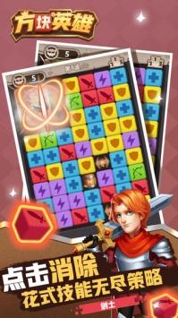 方块英雄 1.0图 2