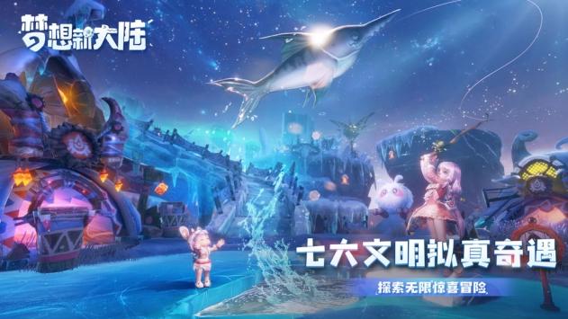 梦想新大陆6